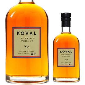 コーヴァル シングルバレル ウイスキー ライ 750ml 40度 アメリカ シカゴ KOVAL コーバル 長S