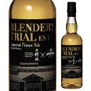 三郎丸蒸留所 BLENDER'S TRIAL EX-1 43度 700mlウイスキー ブレンデッド 数量限定ブレンダーズトライアル ジャパニー…