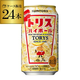 【ケース販売24本入】サントリー トリスハイボール缶 350ml×24本[ウイスキー][ウィスキー][長S]