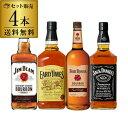 ウイスキー セット 詰め合わせ 飲み比べ 送料無料大容量1L バーボン4本セットウィスキー whisky set [長S] プレゼント ギフト 贈答品