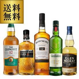 ウイスキー セット 詰め合わせ 飲み比べ 送料無料すべて12年もの!シングルモルト5本セット第2弾 [長S]ウィスキー プレゼント ギフト 贈答品