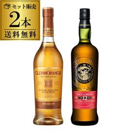 送料無料歴代 全英オープンゴルフ 公式ウイスキー 飲み比べセット ロッホローモンド12年 グレンモーレンジ オリジナル スコッチ ハイランド シングルモルト ウィスキー whisky ギフト 贈答品 プレゼント 長S