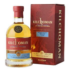 キルホーマン2011 フレッシュバーボン Y'sカスク 55.6度 700mlシングルモルト ウイスキー アイラ whisky 長S