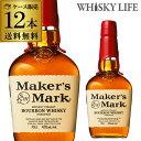 メーカーズマーク 正規 45度 700ml×12本【ケース12本入】【送料無料】[likaman_MAM]長S [ウイスキー][ウィスキー]サ…