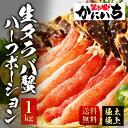 今年は希少です!生タラバ蟹ハーフポーション 送料無料 1kg タラバガニ