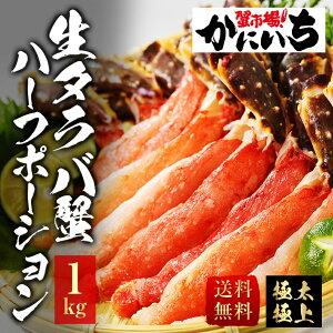 【NT-1000】生タラバ蟹ハーフポーション 1kg お歳暮 ギフト 肩 足 脚 たらばがに タラバガニ かにしゃぶ 鍋 送料無料