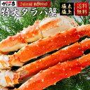 特大タラバ蟹 5L肩×2肩 送料無料 2〜3人前 約900g たらばがに たらば タラバガニ