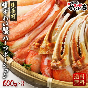 【A-003】生ずわい蟹 ハーフポーション 1.8kg (600g×3セット) お歳暮 ギフト ズワイガニ かに しゃぶしゃぶ かにしゃぶ 鍋 足 脚 年末年始 送料無料