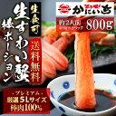 【B-002】ズワイガニ 棒 ポーション 400g×2パック 生食可 送料無料 ずわいがに カニ かに 蟹 フル ポーシ…