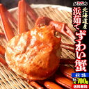 カニ ズワイガニ 1尾 AS-1 (約700g)1級品 北海道産 浜茹で ずわいがに ずわい蟹 送料無料 お中元 お歳暮 父の日 母…