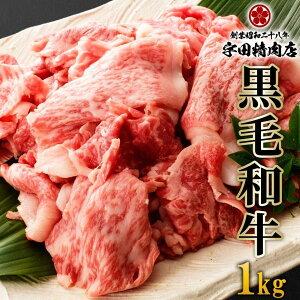 黒毛和牛(A4以上) 切り落とし 1kg 宇田精肉店
