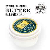 プレミアム極上有塩バター120g