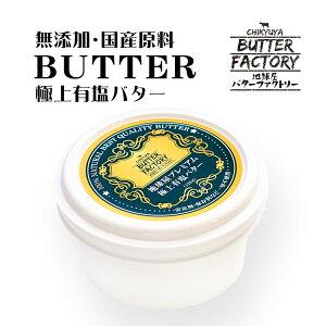 プレミアム 極上 有塩バター 120g バター 有塩 無添加 国産 お取り寄せ 料理 美味しい おいしい