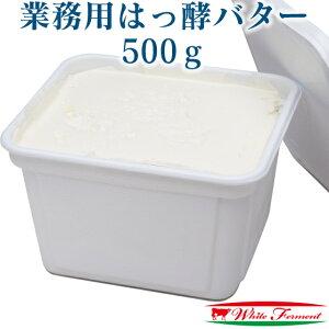 業務用 酪農家限定バター はっ酵 無塩 450g
