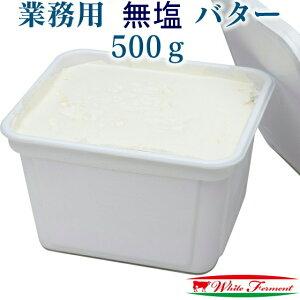 業務用 酪農家限定バター 無塩 450g