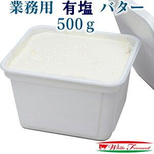 業務用酪農家限定バター450g(有塩)