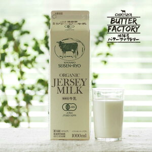 有機JASジャージー牛乳 無添加 国産 お取り寄せ お中元