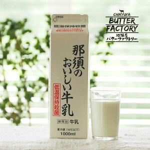 那須のおいしい牛乳 無添加 国産 お取り寄せ お中元