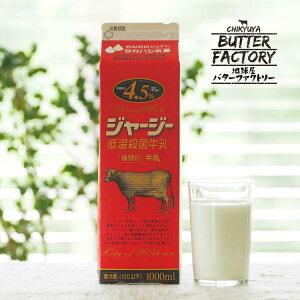 ジャージー牛乳 無添加 国産 お取り寄せ お中元