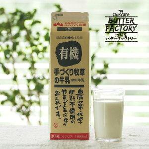 有機JAS手づくり牧草の牛乳 無添加 国産 お取り寄せ お中元
