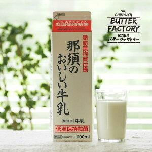 無均質仕様 那須のおいしい牛乳 無添加 国産 お取り寄せ お中元