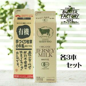 牛乳 飲みくらべ セット (各3本) 低温殺菌 牛乳 1000ml 1L 有機 JAS 牧場 高原 ジャージー牛乳 ミルク 詰め合わせ 群馬県 冷蔵 濃い 美味しい お取り寄せ まとめ買い 紙パック