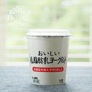 おいしい低脂肪ヨーグルト 粉乳不使用 脂肪分約半分カット 無添加 国産 お取り寄せ お中元