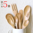 木製カトラリー 組合せを選べる 5本セット【 ポッキリ1000円 おうちカフェ スプーン 木 フォーク おしゃれ お家カフェ…