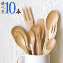 【メール便送料無料】組合せを選べる木製カトラリー 10本セット【 木のスプーン スプーン 木 フォーク バターナイフ …