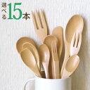 期間限定おまけの1本プレゼント☆組合せを選べる木製カトラリー 15本セット【 おうちカフェ 木のスプーン スプーン 木 フォーク バター…