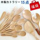 【福袋】木製カトラリー 15点 詰め合わせ福袋 2020【メール便送料無料】
