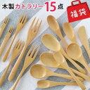 【福袋】木製カトラリー 15点 詰め合わせ福袋 2021【メール便送料無料】