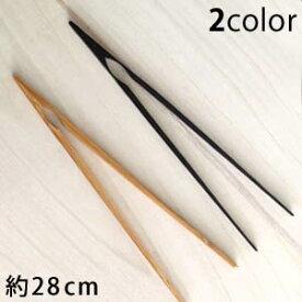 竹製 V字型箸トング 長さ28cm【メール便OK】 黒茶 ナチュラル