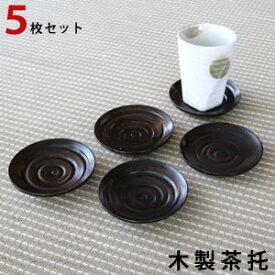 茶托・波紋 5枚セット 木製 漆塗り【 追跡可能メール便OK 】