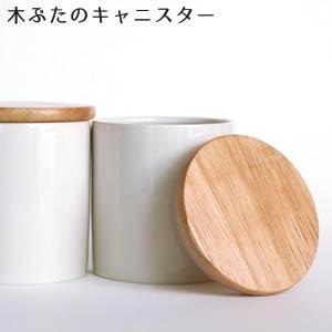 木ぶたのキャニスター