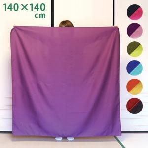 【メール便送料無料】大判 風呂敷 両面染め (140×140cm)全6色