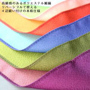 【メール便送料無料】大判風呂敷両面染め(140×140cm)全6色