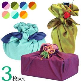 色が選べる風呂敷 3枚セット 両面染め 二巾(68×68cm)全6色・(58×58cm)全1色【メール便限定送料無料】