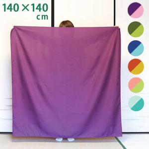 大判風呂敷両面染め(140×140cm)全6色【メール便限定で送料無料】