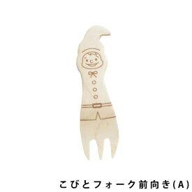おとぎ話【白雪姫】こびと前向き(A)単品 size:90×25mm【フォーク 木製 食器】
