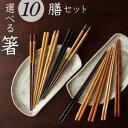 【 メール便送料無料 】 組合せを選べる箸 10膳セット