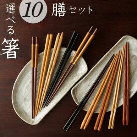 【 メール便限定送料無料 】 組合せを選べる箸 10膳セット