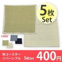 布コースターリバーシブル(5枚セット)【メール便OK】【キッチン用品・雑貨 コースター 綿製】