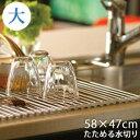 たためる水切り ク・ルクル 大 58×47cm 【送料無料】