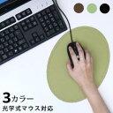 【訳あり品】楕円マット 合成皮革PVC 22×30cm 【メール便OK】【OUTLET】【RCP】