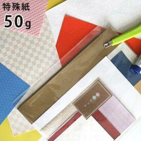 【紙の福袋】特殊紙の端紙セット 50g 【 メール便OK 】