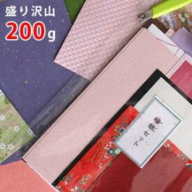 【紙の福袋】盛り沢山 端紙セット 200g【 メール便OK 】 紙の詰め合わせ