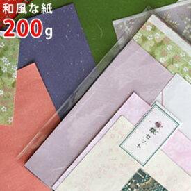 【 紙の福袋 】盛り沢山 和風な端紙セット 200g 【 メール便OK 】 紙の詰め合わせ
