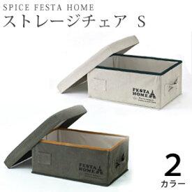 SPICE FESTA HOME ストレージチェア S ベージュ カーキ