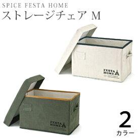 SPICE FESTA HOME ストレージチェア M ベージュ カーキ